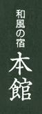 和風の宿 本館